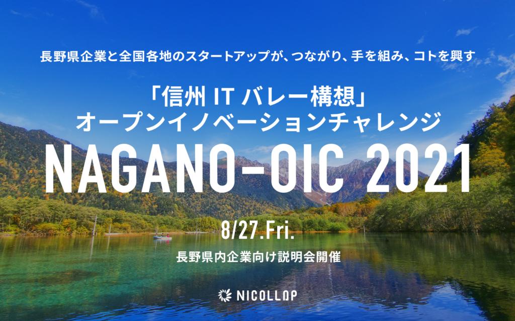 NAGANO-OIC-2021